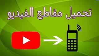 تحميل مقاطع اليوتيوب على الجوال