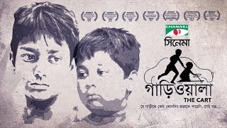 Gariwala | Bangla Full Movie | Rokeya Prachi | Masum Aziz | Channel i TV