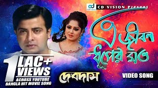 A Jibon Duper Motoi | Devdas (2016) | Full HD Movie Song | Shakib Khan | Moushumi | CD Vision