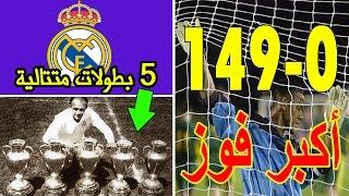 5 أرقام قياسية في عالم كرة القدم صعب جدا تحطيمها..!!