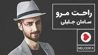 Saman Jalili - Rahat Maro  (سامان جلیلی - راحت مرو)