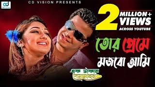 Tor Prem E Mojhbo Ami | Ak Takar Denmohor | Bangla Movie Song|Sakib Khan | Apu Biswas | CD Vision