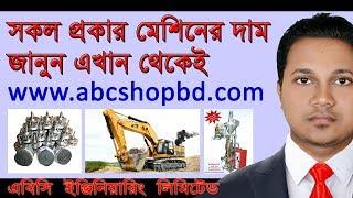 সকল মেশিনের প্রাইজ জানুন এখনি | Sokol Prokar Machinery's Er Price | Abc Engineering