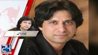 Singer Jawad Ahmad announces his own political party