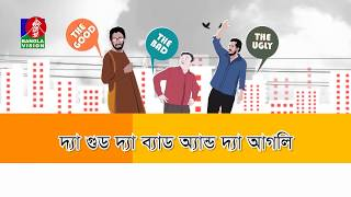 The Good The Bad And The Ugly | Jayanta Chattopadhyay, Ezazul Islam, Faruk Ahmed | Part-10 | 2018