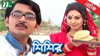 Special Bangla Natok - Shishir (শিশির) | Prova, Abir, Aparna, Mamun, Ripa, Ritu | Drama & Telefilm