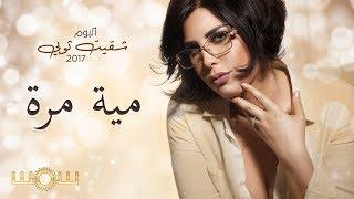 شمس - ميت مره (حصرياً) |  من ألبوم شقيت ثوبي 2017