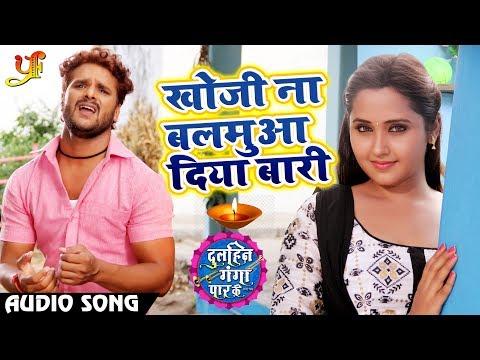 Xxx Mp4 New Bhojpuri Song Khesari Lal Yadav Khoji Naa Balamua Diya Baari खोजी ना बलमुआ दिया बारी 3gp Sex