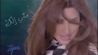 Najwa Karam - Ta3a Bawred Bi Albi [Official Teaser 2017] / نجوى كرم - تعا بَوْرِد بقلبي