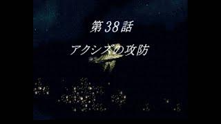 Super Robot Wars F Final (SS) (無改造) 第38話