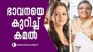 Kamal talking about Bhavana | Kaumudy TV