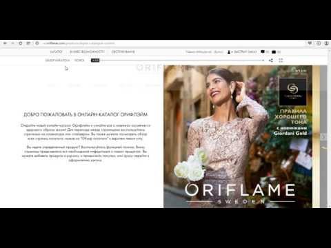 Орифлейм как сделать сайт