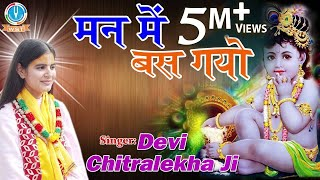 Mann Mai Bas Gayo _ मन मैं बस गायो _ New Krishna Bhajan 2016 _ Devi Chitralekhaji