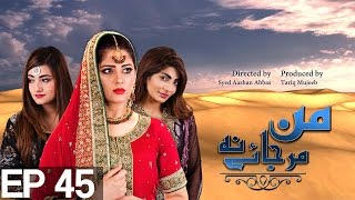 Man Mar Jaye Na - Episode 45 |  A Plus