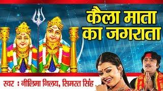 केला माता आज जगराता || Superhit kaila Maiya Bhajan || Neelima, Simrat || Bhakti Song 2017