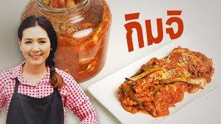 กิมจิ สอนทำผักดองเกาหลี สอนทำอาหาร ทำอาหารง่ายๆ | ครัวพิศพิไล