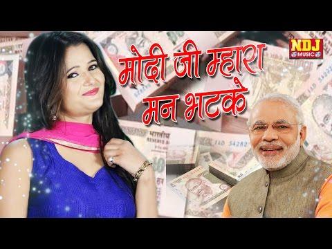 Xxx Mp4 New Song 500 Rs 1000 Note Ban Quot Modi Ji Mhara Man Bhatke Quot मोदी जी म्हारा मन भटके Anjali Raghav 3gp Sex