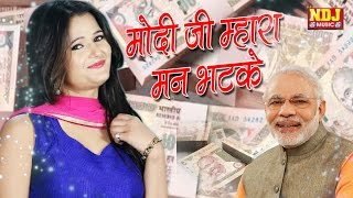 New Song - 500 Rs 1000 Note Ban -