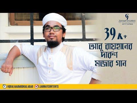 Xxx Mp4 মজার গান Abu Rayhan Mojar Gan Bangla Islamic Song Popular Islamic Song 3gp Sex