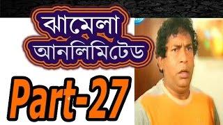 Bangla New Natok Jhamela Unlimited Part 27