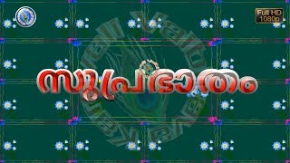 Good Morning Wishes in Malayalam, Good Morning Images for Lover, Whatsapp Video Download