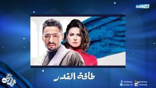 أقوي المسلسلات في رمضان ٢٠١٧ علي شاشة النهار ،،