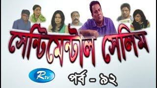 Sentimental Selim   Ep-92   Bangla Serial Drama   Rtv