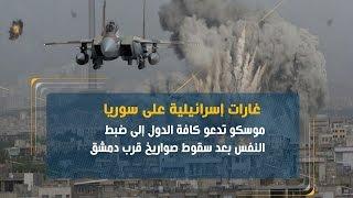 أصداء الغارات الإسرائيلية على سوريا