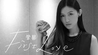 管罄KRIS KUAN 『魔女的條件』主題曲 cover《First Love》