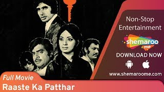 Raaste Kaa Patthar (1972) (HD) | Amitabh Bachchan | Laxmi Chhaya | Shatrughan Sinha - Popular Movie