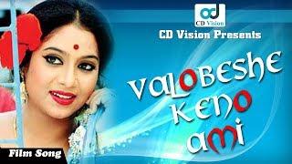Valobasha Kano Ami | SOBAR UPORA PREM | HD Movie Song | Ferdus & Shabnur | CD Vision