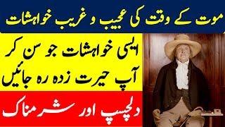 Mout Kay Waqt Ki Ajeeb o Ghareeb Khwahisaat | Studio One