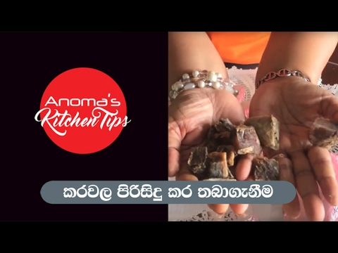 Anoma's Kitchen Tips - #7 - Cleaning and Preparing Dried Fish