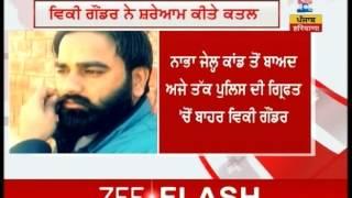 Gangster Vicky Gondar kills 3 in Gurdaspur