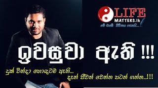ඉවසුවා ඇති - Enough Is Enough - The Ultimate Motivation in Sinhala