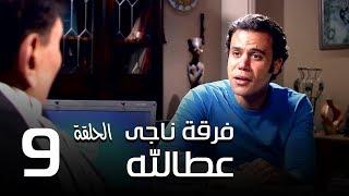 مسلسل فرقة ناجي عطا الله الحلقة | 9 | Nagy Attallah Squad Series