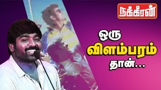 Vijay sethupathi about Sivakarthikeyan ? I am Eagerly waiting for REMO