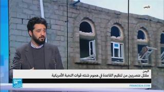 ترامب يستهل حكمه بإنزال بري دامٍ في اليمن