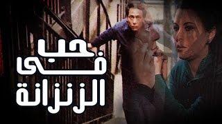 حب فى الزنزانة - Hob Fe El Zenzana