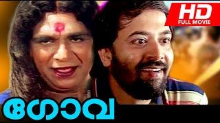 Malayalam Full Movie   Goa [ HD ]   Romantic Movie   Ft. Madhupal, Anushka