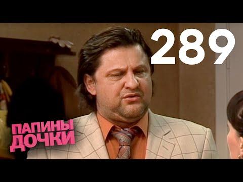 Xxx Mp4 Папины дочки Сезон 14 Серия 289 3gp Sex