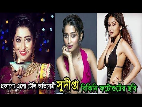 Xxx Mp4 Sudipta Banerjee Bikini টেলি তারকা সুদীপ্তা পরলেন বিকিনি Actress Sudipta Banerjee Hot In Bikini 3gp Sex