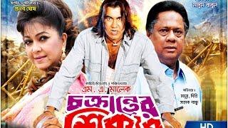 Chokranter Shikar l Manna l Diti l Sadek Bacchu
