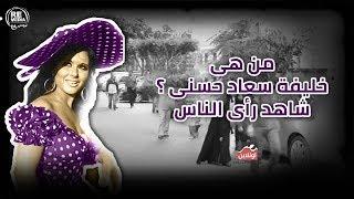من هي خليفة سعاد حسني ؟ شاهد رأي الناس