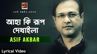 Bangla Song | Aha Ki Rup Dekhaila | by Asif Akbar | Lyrical Video | ☢☢ EXCLUSIVE ☢☢