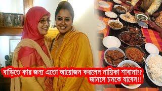 বাড়িতে কার জন্য এতো আয়োজন করলেন নায়িকা শাবানা ??? Actress Shabana   Bangla News Today