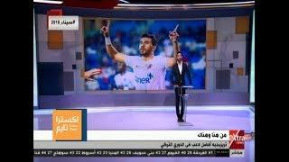 اكسترا تايم  تريزيجيه أفضل لاعب في الدوري التركي