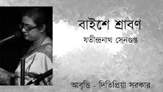 বাইশে শ্রাবণ । Baishe Srabon । যতীন্দ্রনাথ সেনগুপ্ত । দিতিপ্রিয়া সরকার । Ditipriya Sarkar