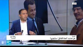 """هل أصابت """"لعنة القذافي"""" ساركوزي؟"""