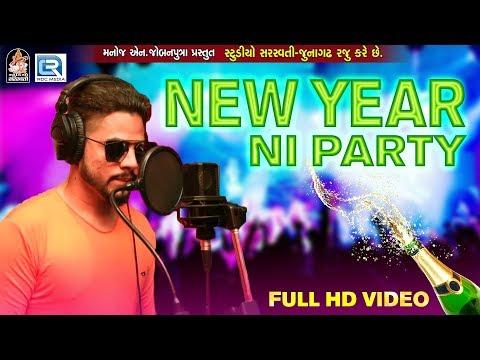Xxx Mp4 New Year Ni Party New Year 2018 Song Latest Gujarati DJ Song 2018 Sanju Sehrawat FULL VIDEO 3gp Sex
